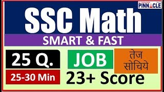 SSC Math Smart and Fast preparation I 25 Questions 25 minutes and 23+ score I तेज सोचिये