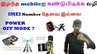 Tracing Lost Mobile Even in Switch Off Mode |இழந்த மொபைல் கண்காணிக்க| (Tamil)