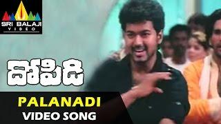 Dopidi Video Songs | Palanadi Palaanadi Video Song | Vijay, Trisha, Saranya | Sri Balaji Video