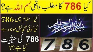 Kya 786 Bismillah ki jaga likha ja sakta hia?