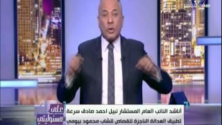 """على مسئوليتي - أحمد موسى - لـ صاحب الكافيه المتهم بقتل الشاب محمود بيومي"""" دمه في رقبتك """""""
