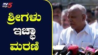 BS Yeddyurappa Reacts Upon Siddaganga Shivakumara Swamiji Health Condition | Tumkur | TV5 Kannada
