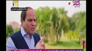 الرئيس السيسي يرفض الرد علي سؤاله عن الرئيس السابق حسني مبارك
