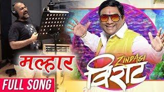 Malhar Video Song | Zindagi Virat | Marathi Movie 2017 | Vishal Dadlani | Bhau Kadam