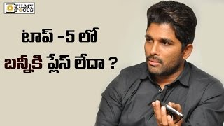 Allu Arjun Sarrinodu Movie not in Top Five Collections of Tollywood - Filmyfocus.com