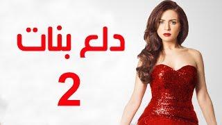 Dalaa Banat Series - Episode 02 | مسلسل دلع بنات - الحلقة الثانية