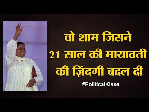 Guest House कांड लखनऊ में Mayawati को अंधेरे कमरे में किसने बंद किया Political Kisse Kanshi Ram