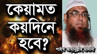 New Bangla Waz 2018 | Keyamot Koydine Hobe? | Shaikh Amanullah bin Ismail Madani | Islamic Waz Video