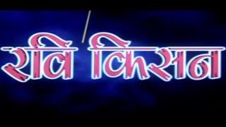 RAVI KISHAN - Full Bhojpuri Movie