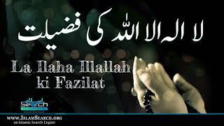 La ilaha Illallah ki Fazilat ┇ Zikr ki Fazilat ┇ IslamSearch