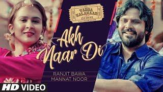 Akh Naar Di: Ranjit Bawa, Mannat Noor | Alfaaz | Roopi Gill | Vadda Kalakaar | Latest Punjabi Songs