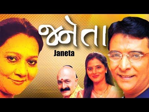 Janeta - Superhit Family Gujarati Natak - Vipul Vithalani, Pratima T