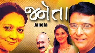 Janeta - Superhit Gujarati Family Natak - Vipul Vithalani, Pratima T