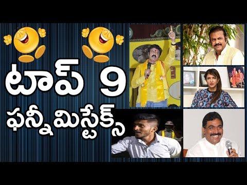 Top 9 Telugu Funny Videos On Social Media 2018 Telugu Comedy Dot News