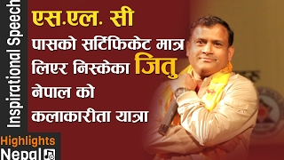 जितु नेपाल । JITU NEPAL Inspirational Speech । Event 2017/2073
