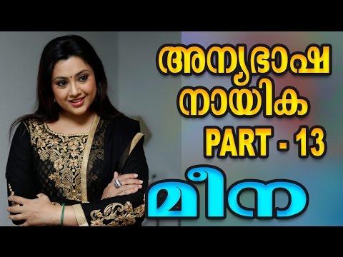 നിങ്ങൾക്കറിയാത്ത മീന  | Malayalam cinema actress Meena