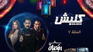 مسلسل كلبش - الحلقة 7 السابعة   - بطولة امير كرارة - Kalabsh Series Episode 7