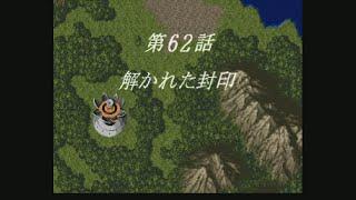 Super Robot Wars F Final (SS) (無改造) 第62話 地上篇