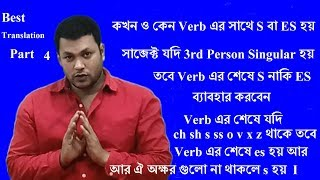 Best English Translation From Bangla - Basic English Grammar - কেন ও কখন Verb এর সাথে S বা es বসে