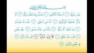 Surat Abasa 80 سورة عبس - Children Memorise - kids Learning quran