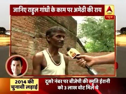 WATCH राहुल गांधी ने अमेठी में कितना विकास किया जानिए जनता की राय