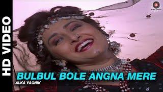 Bulbul Bole Angna Mere - Dhartiputra   Alka Yagnik   Mammootty  & Jaya Prada