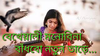 bhabna gulo jachhe dure sroter aaral || suprabhat || Sourav Gangapaddhaya || Rajashri Ghosh
