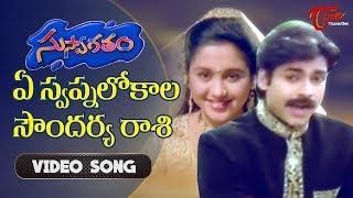 Suswagatham Movie Songs | Ye Swapna Lokala | Pawan Kalyan | Devayani