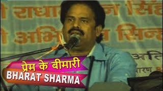 BHARAT SHARMA SONG