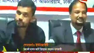 Channel 24 Sonagaon University 10 05 2018
