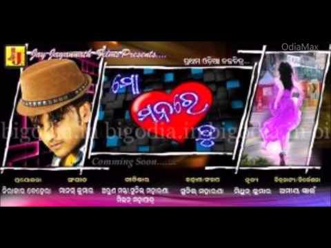 Mo Manare Tu (Title Song)