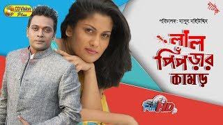 Lal Piprar Kamor | Most Popular Bangla Natok | Anisur Rahman Milon, Sabronti | CD Vision