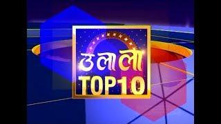Top 10 || Latest Bollywood News || 12 April 2018 || Ulala