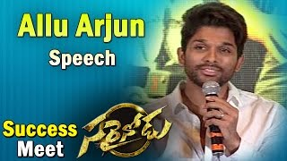 Allu Arjun Speech @ Sarrainodu Success Meet  || Rakul Preet, Catherine Tresa