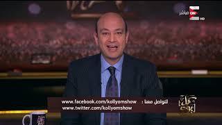 كل يوم - عمرو اديب : أنا اتربيت في بيت يعشق الاتحاد السوفيتي