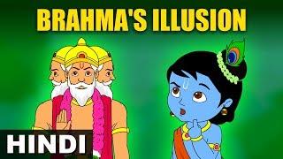 Brahmas Illusion | Krishna vs Demons | Hindi Stories for Kids | Magicbox Hindi Stories