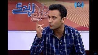 sobh wa zindagi with dr.jamshid rasa / صبح و زندگی با داکتر جمشید رسا