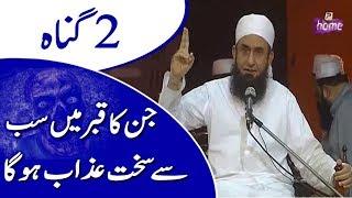 Maulana Tariq Jameel Bayan 2018   2 Gunah Aur Qabar Ka Azab || very emotional bayan