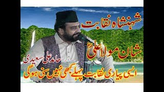 Naqabat MOLA ALI KI SHAN MIAN Hamid Ali Saeedi