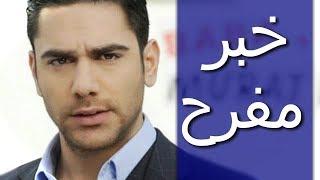 خبر مفرح لمحبي قادير دوغلو زوج ناسليهان أتاغول