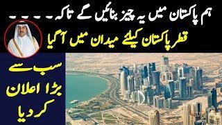 qatar big announcement for pakistan || Braking news || Alif news||