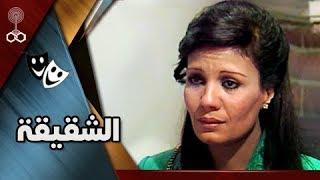 التمثيلية التليفزيونية ״ الشقيقة״ ׀ فردوس عبد الحميد – شيرين