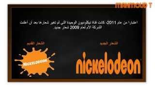 سبب اغلاق قناة نكلودين العربية 2015