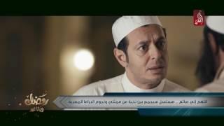 مسلسل اللهم اني صايم، مسلسل يجمع بين نخبة الدراما المصرية