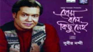 Ami Brishtir Kach Theke By Subir Nondi