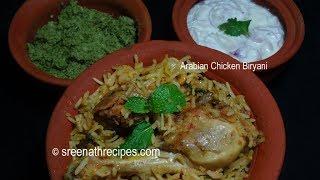Arabian Chicken Biryani - Chicken Biryani - Dum Biryani