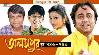 Aloshpur EP: 746-750 । অলসপুর I Chanchal Chowdhury | Fazlur Rahman Babu | Mousumi | A Kha Ma Hasan