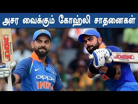Virat Kohli 39th ODI Century | அதிக சதம் பட்டியல்: கோஹ்லி 3வது இடம் | Oneindia Tamil