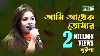 আমি আধেক তোমার    LUIPA    Songs Of Gazi Mazharul Anwar    Channel i    IAV