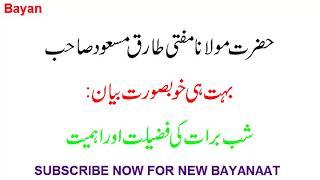 Mufti Tariq Masood latest bayan about Shab e Baraat | Shab e Baraat ki haqiqat Shaban Aur Shab e Bar
